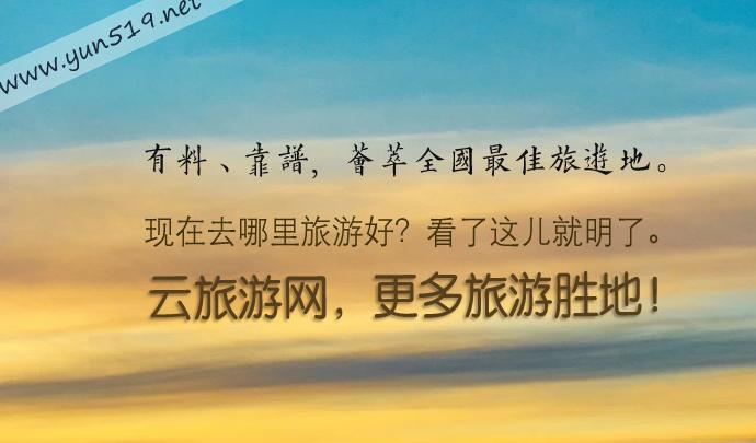 云旅游网有料靠谱690405.png